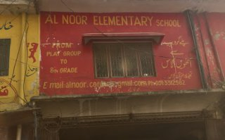 A low cost private school in Islamabad, Pakistan